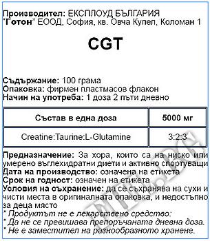 Съдържание » Дозировка » Прием » Как се пие » CGT 100гр » Explode » Креатин-Глутамин-Таурин