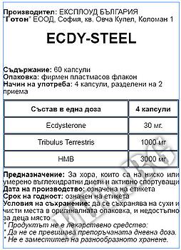 Съдържание » Дозировка » Прием » Как се пие »  Ecdy-Steel EXPLODE » Explode » Екдистерон