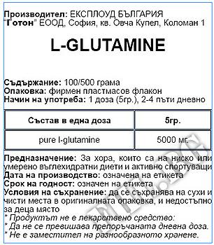 Съдържание » Дозировка » Прием » Как се пие » L-glutamine EXPLODE » Explode » Глутамин