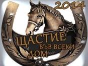 2014-годината на коня